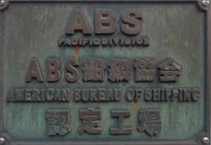 ABS船級取得