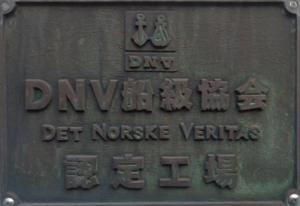 DNV船級取得