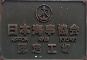 日本海事協会船級取得